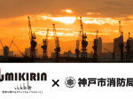 UMIKIRIN×神戸市消防局