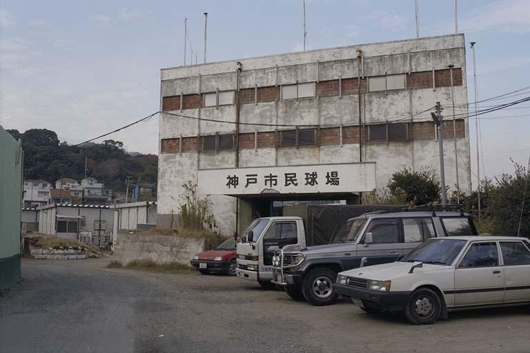 神戸市民球場