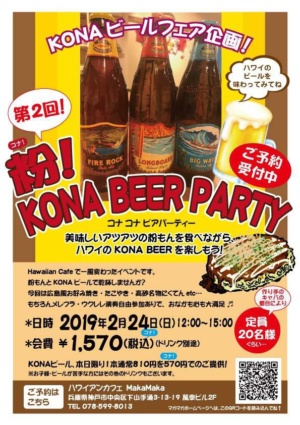 粉!KONA BEER PARTY