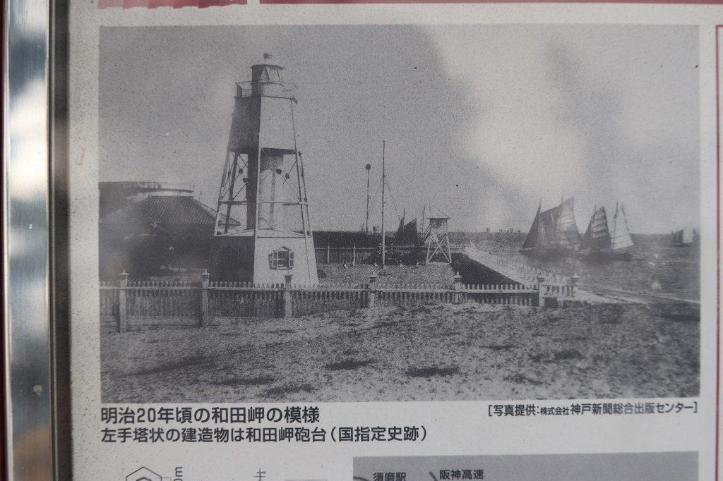 明治20年頃の和田岬