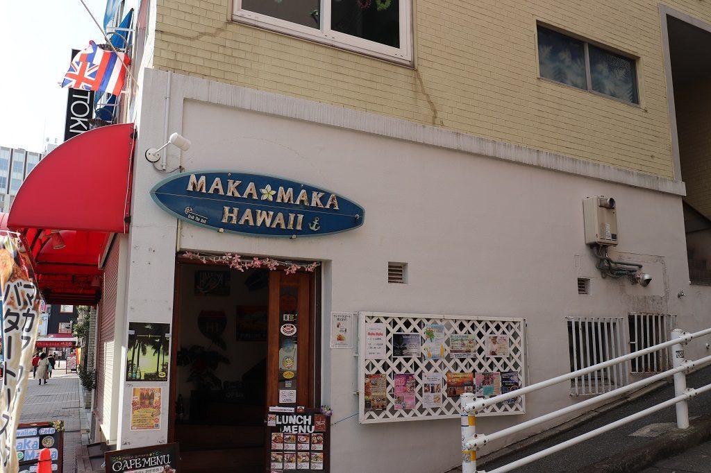 ハワイアンカフェマカマカ