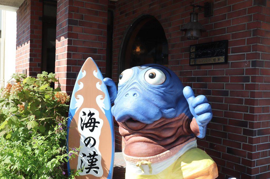 「海坊主」ミートショップ松井