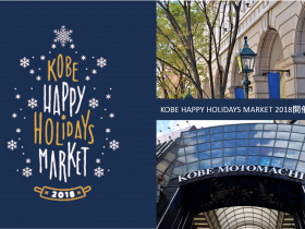 KOBE HAPPY HOLIDAYS MARKET 2018開催