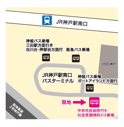 JR神戸駅前