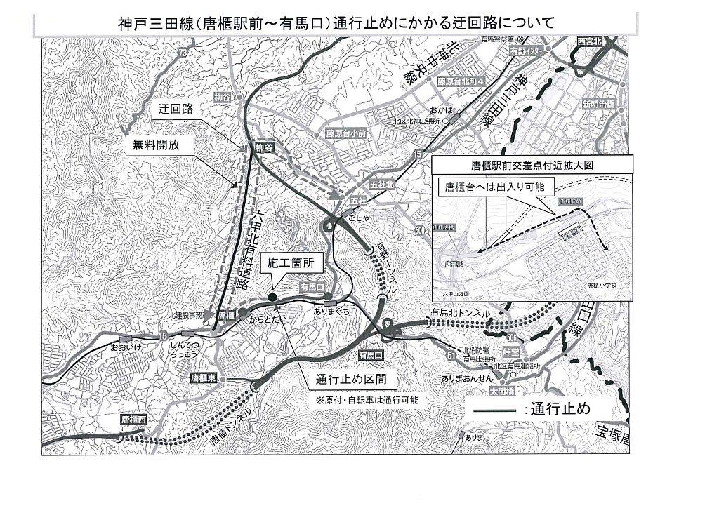 有馬口トンネル築造工事施工ヤード付近