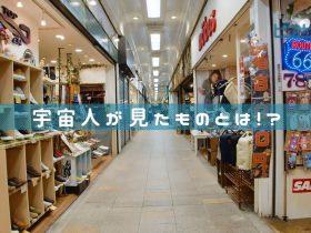 「ピアザKobe 三宮高架商店街」