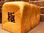 パン工房 小麦庵