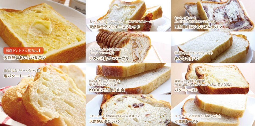 10種類の食パンをラインナップ