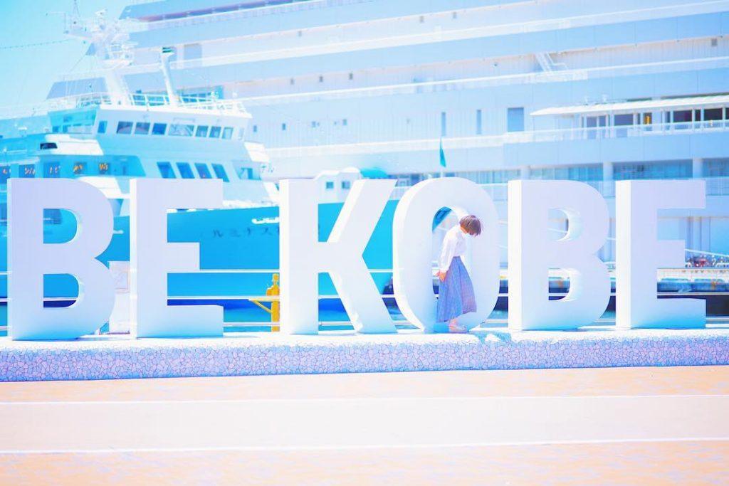BE KOBE(兵庫県神戸市)