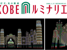 神戸ルミナリエで通訳機が使われる