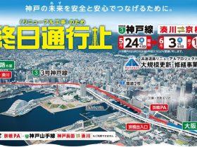 阪神高速通行止め