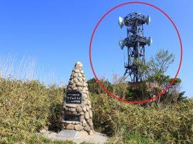 自衛隊通信中継施設