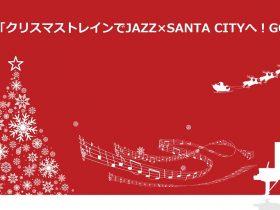 クリスマストレインでJAZZ×SANTA CITYへ!GO