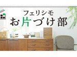 リバウンドしないお片づけ術を、整理収納アドバイザーが指南!神戸・旧居留地にて2018年12月12日(水)に開催