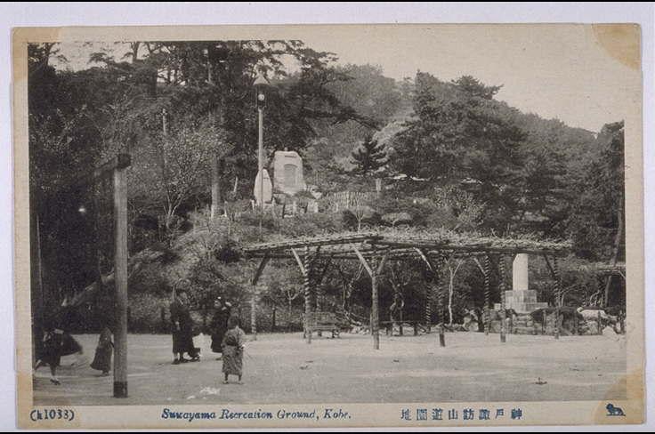 神戸諏訪山遊園地